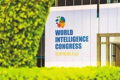 世界智能大会场馆门口。资料图片