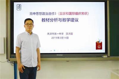 薛洪国 天津一中高中 思想政治教师