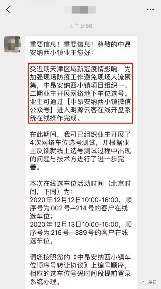 """天津中昂地产通知""""疫情影响避免聚集,改为线上选车位"""""""
