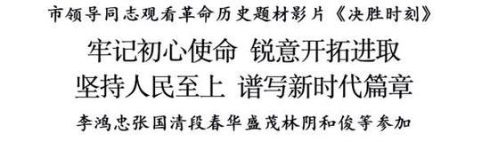 天津市领导观看革命历史题材影片《决胜时刻》