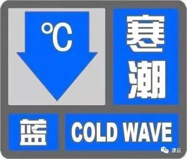 注意!大风寒潮双预警 津城降温10℃