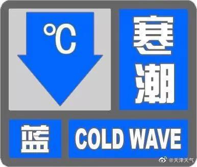 天津发布今年首个寒潮蓝色预警!雨雪持续约30个小时!千万别感冒!