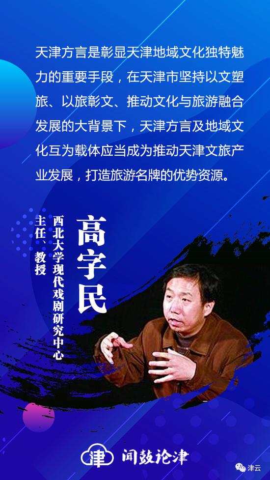 """【闻鼓论津】""""哏儿都""""文化旅游的独特优势——天津方言"""