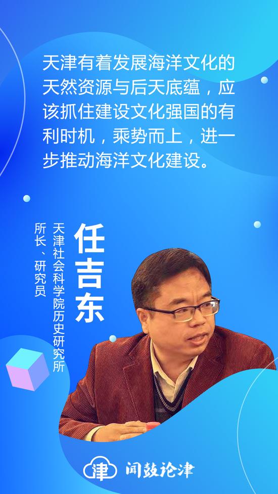 【闻鼓论津】任吉东:抓住建设文化强国契机,推动天津海洋文化建设