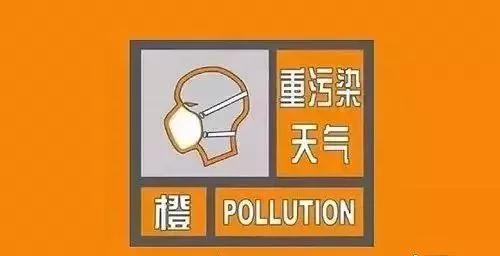 成都重污染天气12月11日零时升级为橙色预警