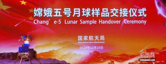 嫦娥五号任务月球样品交接仪式。崔力摄