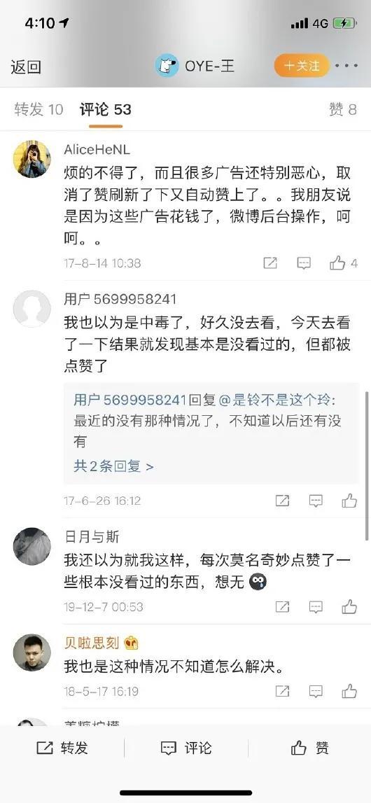 """网友对""""OYE-王""""遭遇的评论"""
