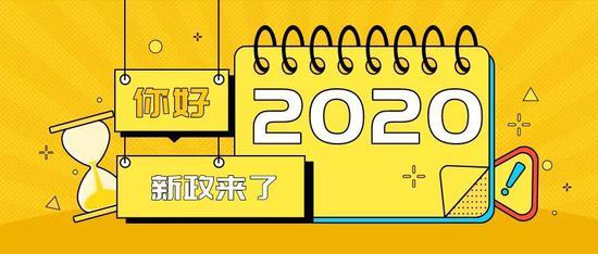 2020年起一大波新政影响千万天津人