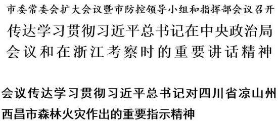 天津:传达学习贯彻习近平总书记在中央政治局会议和在浙江考察时的重要讲话精神
