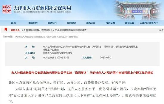天津这项落户手续将全程网上办