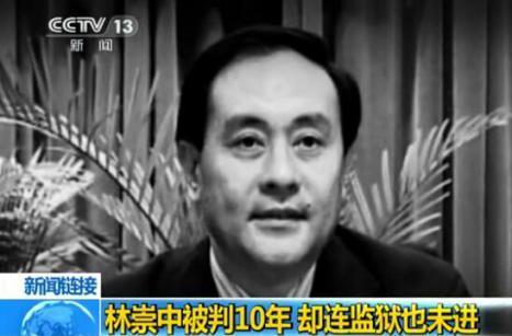 广东省江门市原副市长林崇中(视频截图)