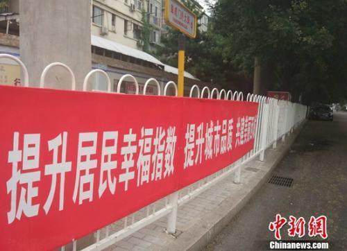 资料图:北京街头的标语。中新网记者 李金磊 摄
