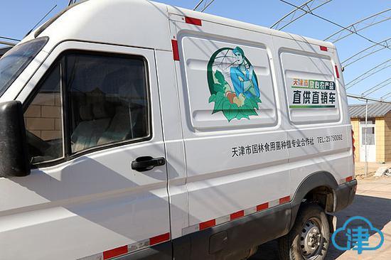 天津市放心农产品直供直销车