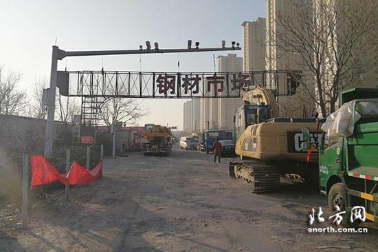 拆除欣源钢材市场是许多居民的心愿