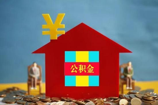 天津:公积金异地转入业务执行新规定