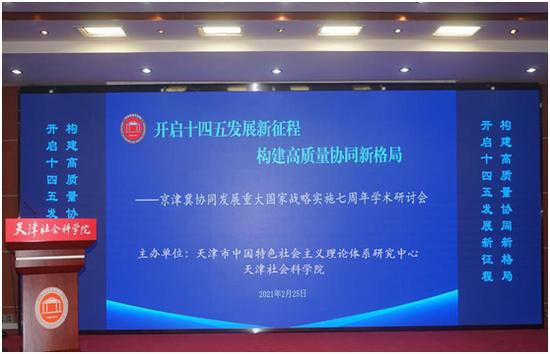京津冀协同发展重大国家战略实施七周年学术研讨会召开
