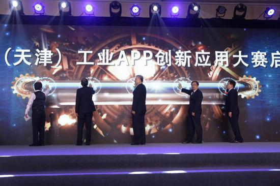 2018中国(天津)工业APP创新应用大赛启动
