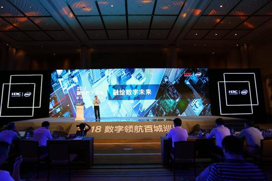 2018新华三数字领航百城巡展走进天津