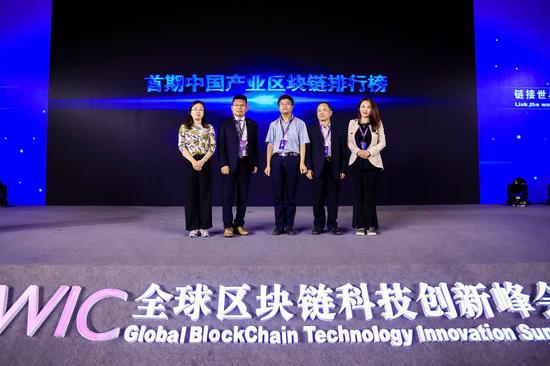 图:首期中国产业区块链排行榜工作正式启动