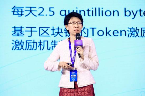 图:北大光华管理学院金融系主任兼区块链实验室主任 刘晓蕾