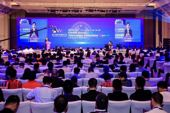 图:2019 WIC全球区块链科技创新峰会现场
