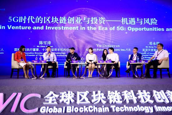 圆桌论坛:5G时代的区块链创业与投资——机遇与风险
