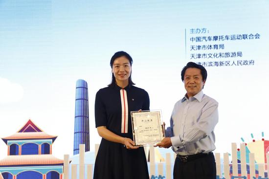 天津市文化和旅游局副局长尹大勇 为大会形象代言人前中国女排著名运动员魏秋月 颁发证书