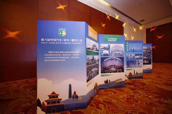 第六届中国汽车(房车)露营大会现场