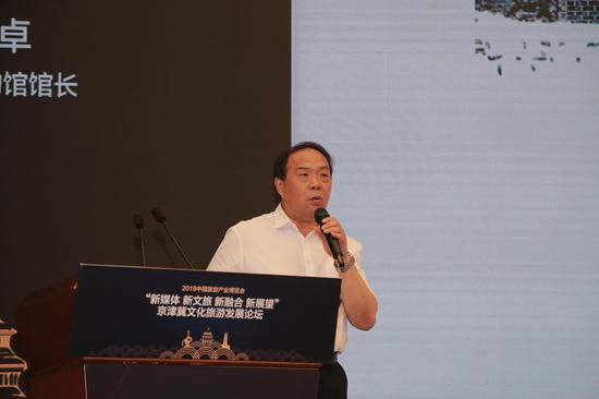 天津博物馆书记、馆长陈卓:提升文博影响力,推动文旅发展