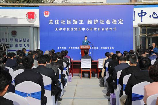 """天津市司法局举办""""社区矫正中心开放日""""启动仪式"""