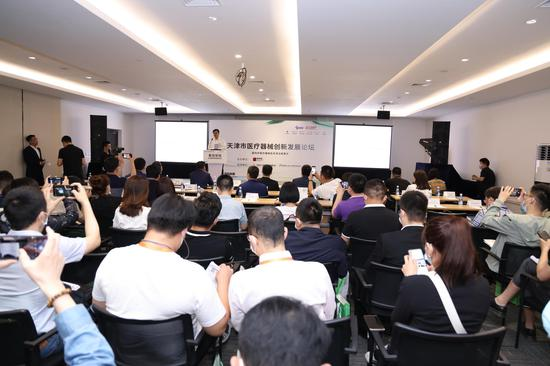 第一届天津市医疗器械创新发展论坛成功举办