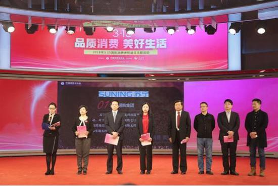 京东、沃尔玛、国美、苏宁等企业集体上台发言