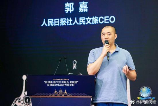 人民文旅CEO郭嘉:当代新媒体语境下的文旅融合发展