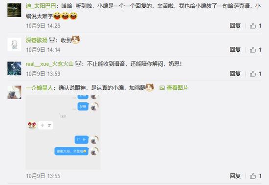 网友和小编聊得很开心