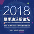 2018天津夏季达沃斯