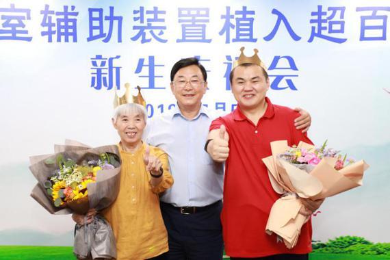 2019年 高女士、李先生在植入心室辅助装置超百天新生会上与刘晓程教授合影