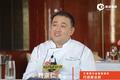 对话天津瑞吉金融街酒店行政副总厨刘宗仁