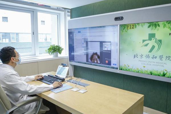 """北京协和医院开启""""线上诊疗"""""""