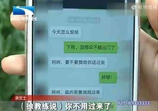 女学员称被驾校教练蹂躏强奸