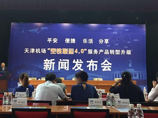 """与t2航站楼同步运营,""""从北京到天津坐飞机,1小时到,免车票""""的""""高铁"""
