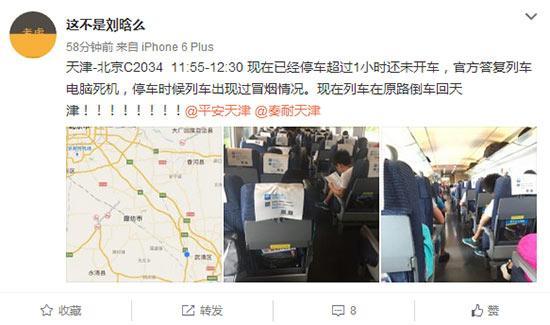 天津站多趟城际列车晚点 系因设备故障停车检修