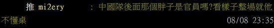 (台湾人把乒乓球叫桌球。)