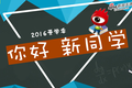 2016天津高校开学季:你好 新同学!