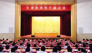 图:天津市领导干部会议会场