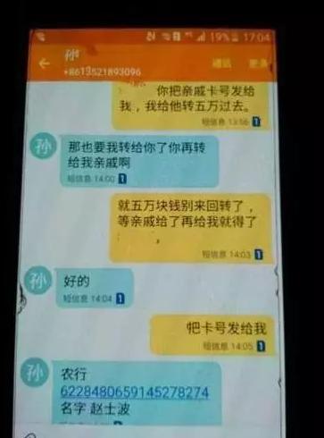 诈骗短信截图