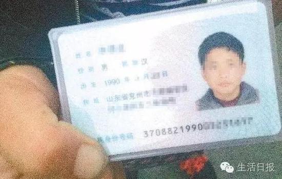 孔女士提供的身份证