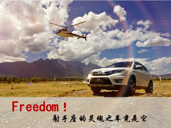12月6日发布——Freedom!射手座的灵魂之车竟是它