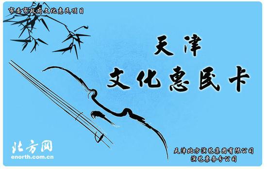 天津文惠卡学生卡/公益卡