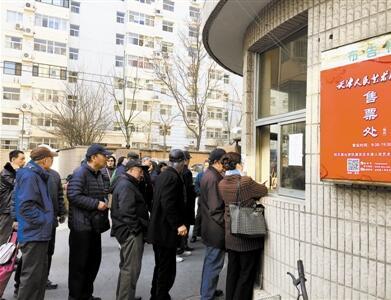 今天早晨,在天津人民艺术剧院票点办理2017年度文惠卡的市民在排队。