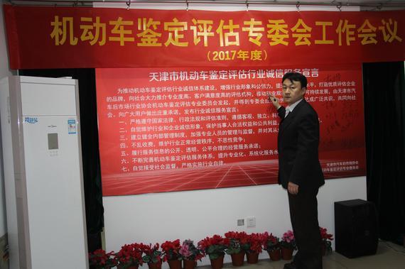 机动车鉴定评估专业委员会工作会议举办_天津